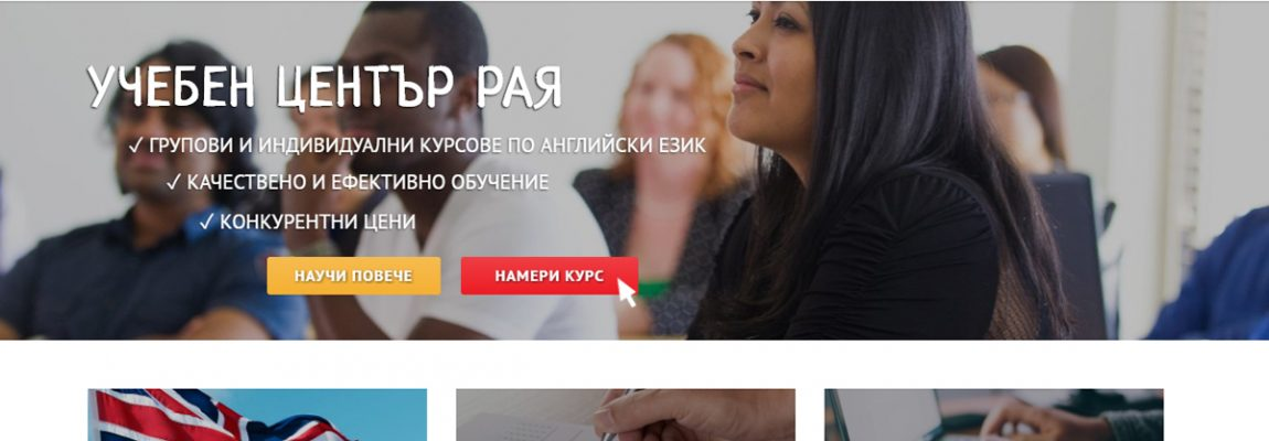 Как да се запиша на уроци по английски език на ucraya.co.uk?